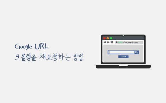 Google에 워드프레스 사이트의 URL 크롤링을 재요청하는 방법